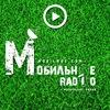 Мобильное Радио