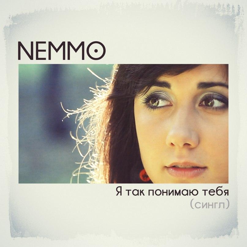 Nemmo -  Я Так Понимаю Тебя (2014)