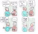 «Маша, блин! » - смешные комиксы от художницы Медведик Марии о том…