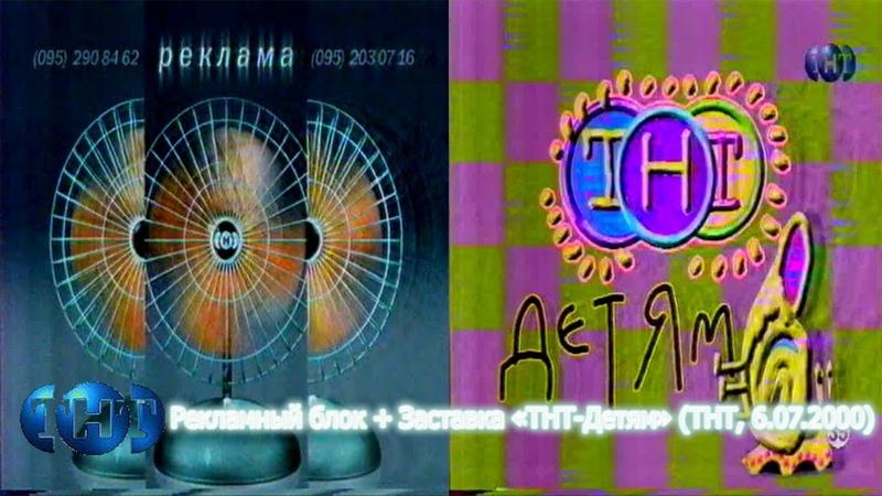 Рекламный блок Заставка ТНТ-Детям (ТНТ, 6.07.2000)