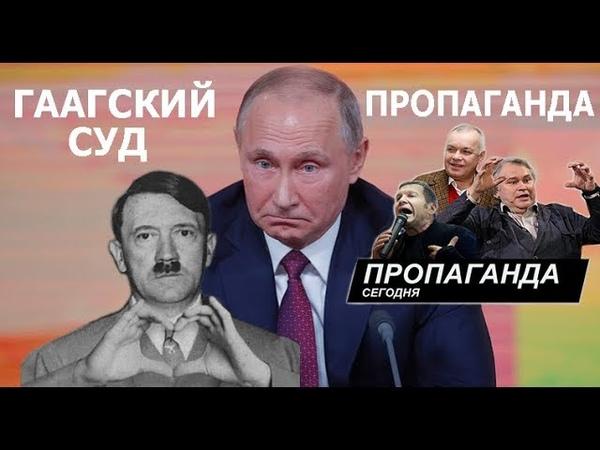 Суд в Гааге назвал вторжение РФ в Крым началом ВОЙНЫ России против Украины. Пропаганда в РФ.