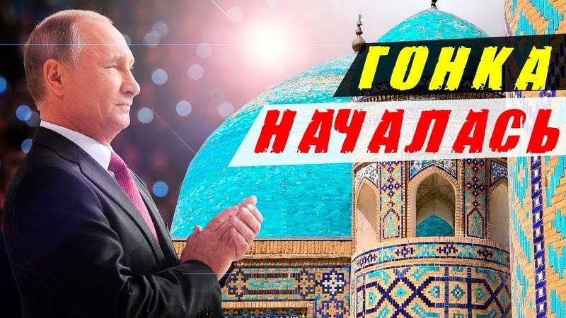 Битва за Узбекистан США Китай и Россия вступили в гонку 21 10 18 Президент России Владимир Путин посетил Узбекистан где был дал старт строительству атомной электростанции и подписано множество соглашений