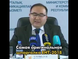 Самая оригинальная шпаргалка на ЕНТ-2018 👍
