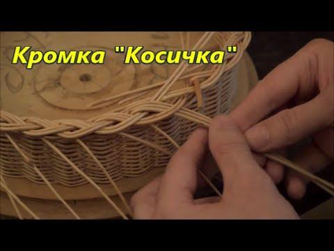 Плетение из лозы-Кромка Косичка - Азбука плетения-Wickerwork