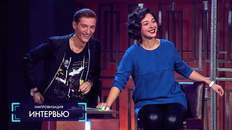Импровизация: Марина Кравец, 1 сезон, 10 выпуск (08.04.2016)