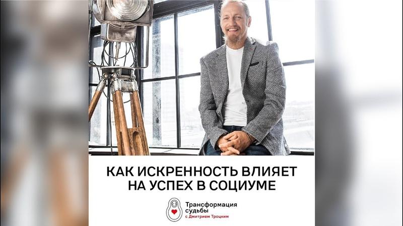 Какие чувства приносят успех в социуме Дмитрий Троцкий