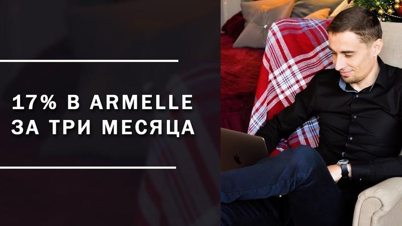 Как закрыть 17% в Armelle и зарабатывать больше 30 тыс. в месяц. Маркетинг Армель