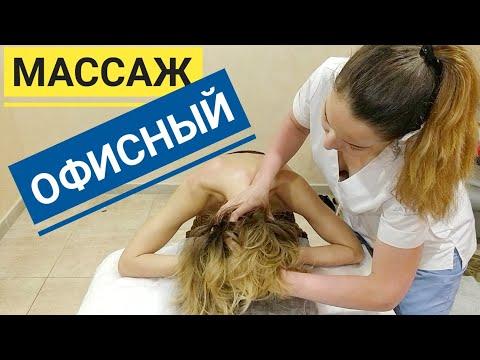 Массаж ШЕИ, ГОЛОВЫ и ПЛЕЧ сидя, если болит шея и плечи после компьютера