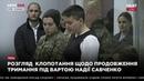 Савченко мне нужны все мои адвокаты, так как мне грозит пожизненное заключение 23.10.18