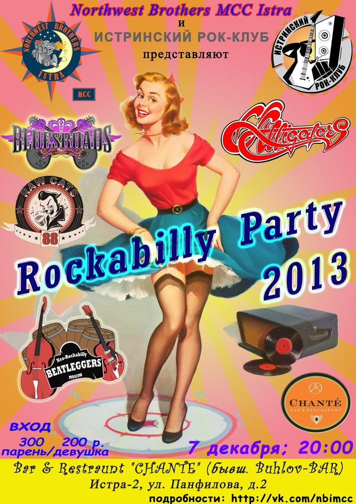 07.12 Rockabilly Party 2013 (act.II) Истра