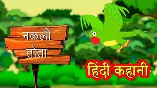 नकली तोता | Hindi Cartoon | Moral Stories for Kids | Panchatantra Ki Kahaniya | Maha Cartoon TV