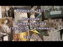 Отречёмся от старого мифа! Уникальные факты о царской России. Часть 9