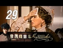 Тайны госпожи Кирсановой. Налет. 29 серия (2018) Исторический детектив @ Русские сериалы