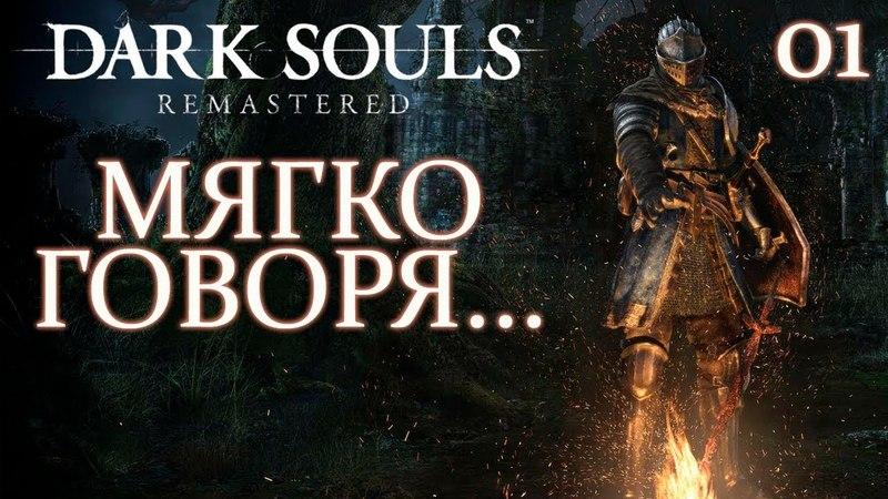Dark Souls Remastered ПЕРВОЕ ПРОХОЖДЕНИЕ В СУРОВОМ СЕТТИНГЕ 1 EKBplay