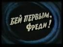 Бей первым, Фреди! Дания, 1965 комедия, пародия на шпионские фильмы, дубляж, советская прокатная копия ВХС