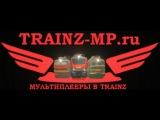 Trainz-MP Неоф.МП 03.06.14