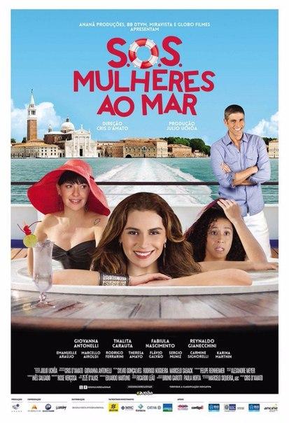 S.O.S. Женщины в море (2014)