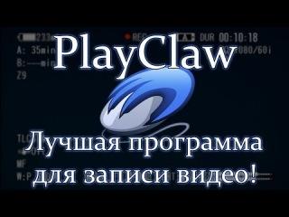 PlayClaw: Лучшая программа для записи видео в высоком качестве и без лагов!