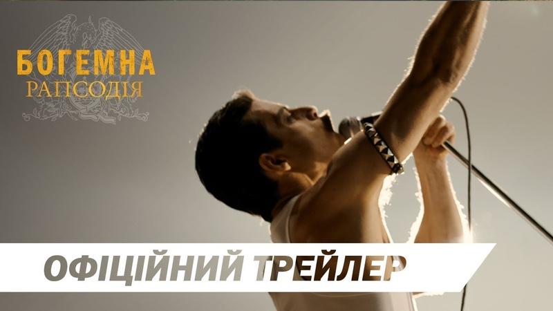 Богемна рапсодія Офіційний український трейлер 2 HD