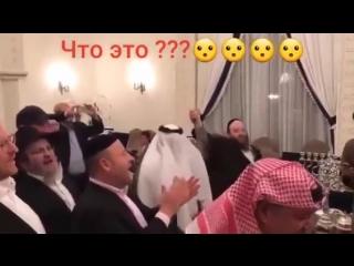 Саудиты и Евреи зажигают на свадьбе