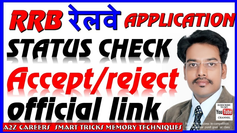 Rrb railway application status check 2018 accept or reject official link for alp and technicians