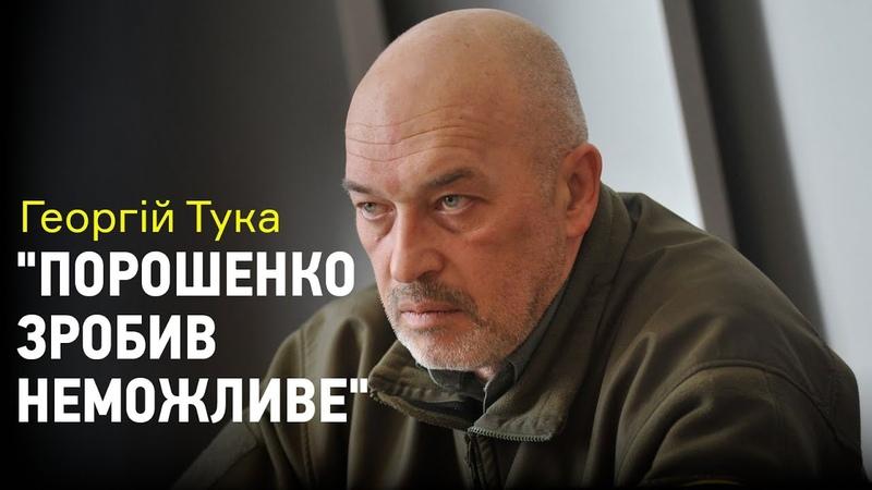 Георгій Тука щодо спрощеної видачі паспортів РФ і заборони експорту дизельного пального з вугіллям