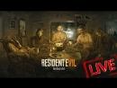 Добро пожаловать в СЕМЬЮ....Resident Evil 7 Biohazard 1СТРИМ