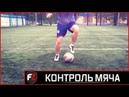10 упражнений на контроль мяча Техника Часть 2 10 exercises on ball control Technique Part 2