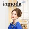 Lamoda.kz | Мода с доставкой на дом