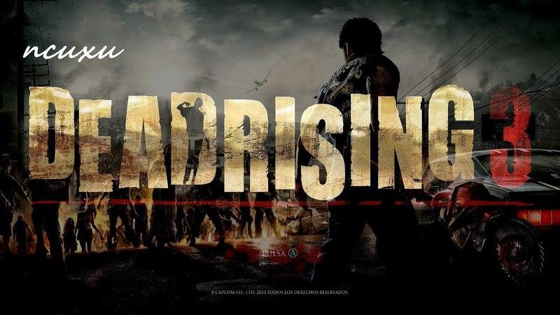 Dead Rising 3 прохождение часть 7 босс психопат врач