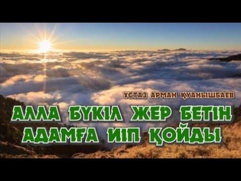 Алла бүкіл жер бетін адамға иіп қойды, Арман Қуанышбаев