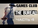 Прохождение The Bureau XCOM Declassified часть 4