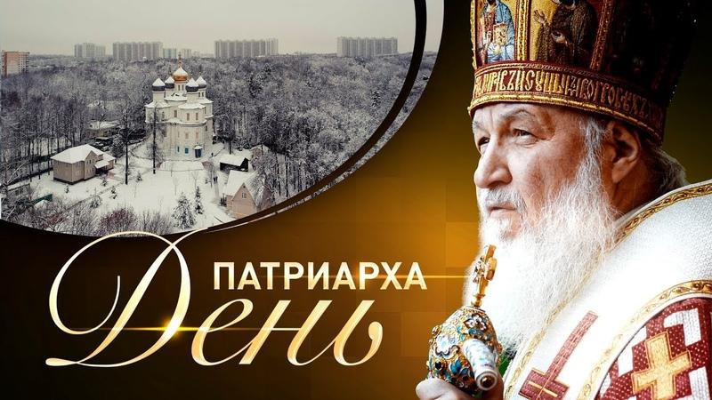 Патриаршая проповедь после Литургии в храме Казанской иконы Божией Матери в Узком г. Москвы