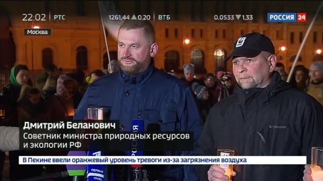Новости на Россия 24 • Москва присоединилась к Часу Земли в десятый раз
