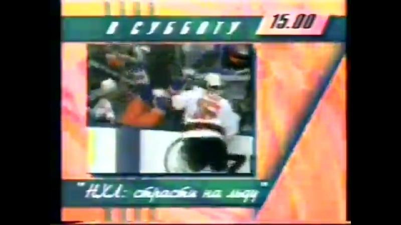 Анонсы программы НХЛ. Страсти на льду и сериала Следы во времени (СТС, 1997)