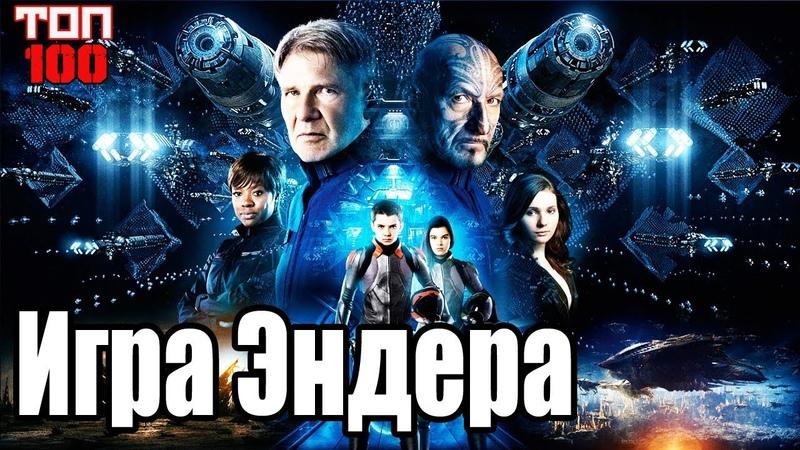 Игра ЭндераEnders Game (2013).ТОП-100. Трейлер