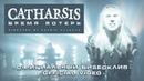 CATHARSIS / Время Потерь официальный видеоклип