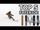 Top 5 Freeride Snowboards 2018