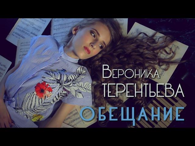 Обещание - Вероника Терентьева (Jamala | Джамала cover)