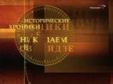 Исторические хроники с Н. Сванидзе 1919_Антон Деникин