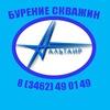 Компания ООО «ТПК «Альтаир»  Буровых работы
