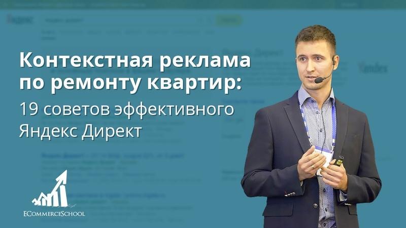19 советов эффективного Яндекс Директа в нише ремонта и отделки квартир