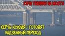 Крымский мост18.06.2019На мосту работает ЭЛБ На Керчь Южная надземный переход