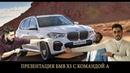 Презентация BMW Х5 с Командой А.