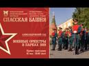 Оркестры в парках 2019 Александровский сад