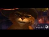 Кот в сапогах: Я тебя затанцую до смерти!