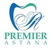 Стоматология Premier Astana