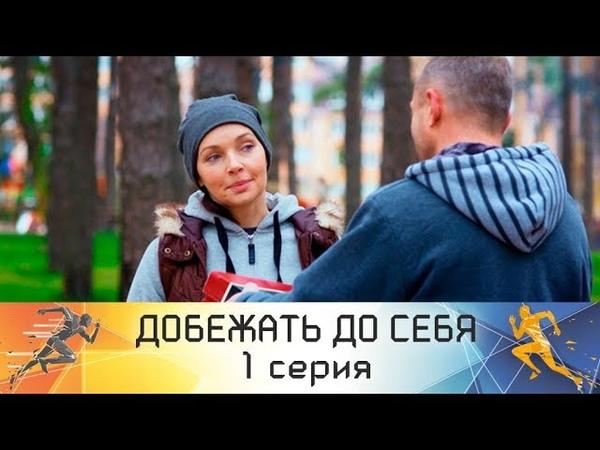 Сериал Добежать до себя - 1 серия | Мелодрама