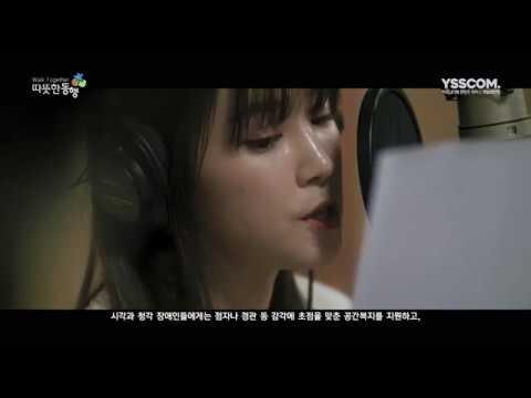 에이핑크(Apink) 박초롱 따뜻한 동행 나래이션 재능 기부 영상 [스타 따뜻한 동행]