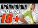 БОЕВИК. ПРОКУРОРША .ФИЛЬМЫ 2018. БОЕВИКИ 2018